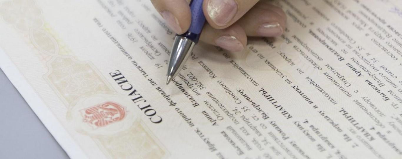 Согласие супруги на покупку квартиры в ипотеку образец